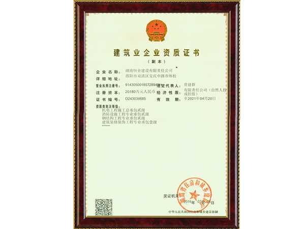 贰级资质证书