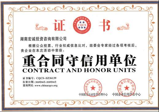公司资质与荣誉825