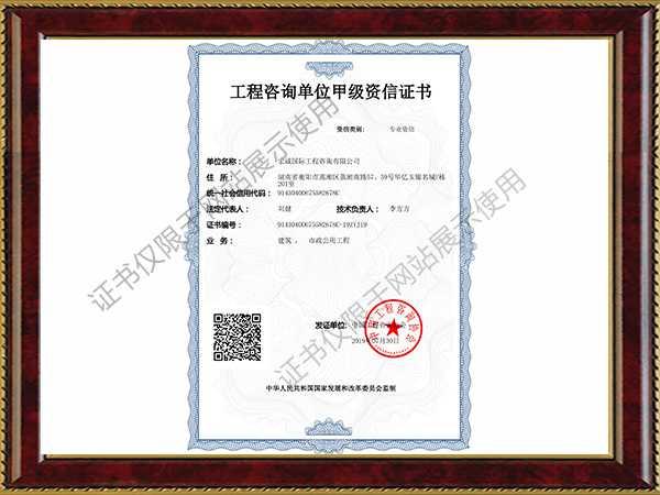 工程betway手机客户端下载单位甲级资信证书