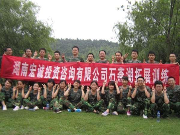 石燕湖拓展训练