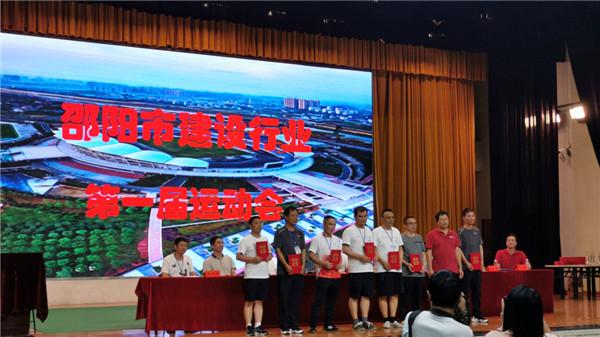 点燃梦想,铸就辉煌,团结奋进,斗志昂扬——邵阳市第一届建设行业运动会盛况