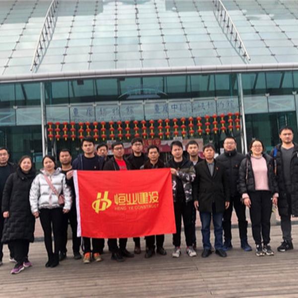 恒業建設黨支部組織全體黨員赴重慶參觀學習