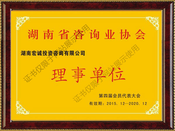 湖南省betway手机客户端下载协会理事单位