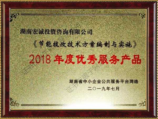 2018年度优秀服务产品