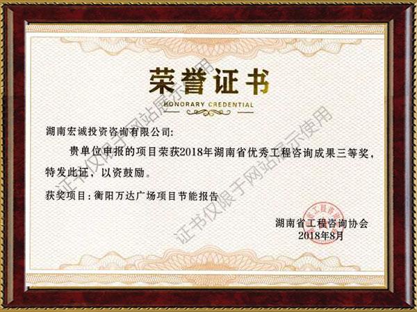 2018年湖南省优秀工程betway手机客户端下载成功三等奖
