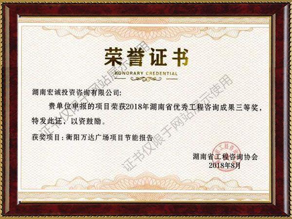 2018年湖南省优秀工程咨询成功三等奖