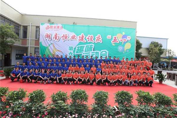 恒業公司舉行第六屆趣味運動會