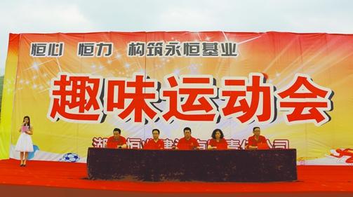 恒业公司工会组织劳动节趣味运动会