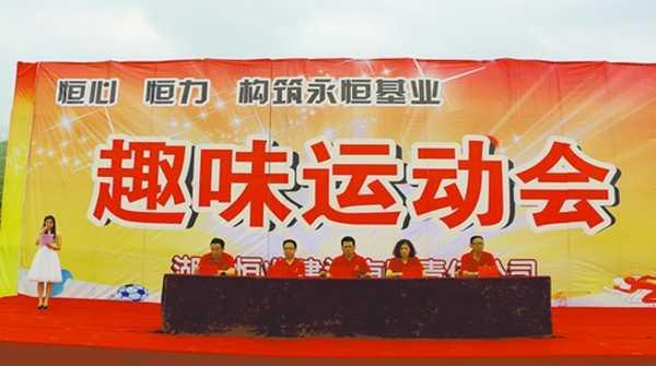 恒業公司工會組織勞動節趣味運動會