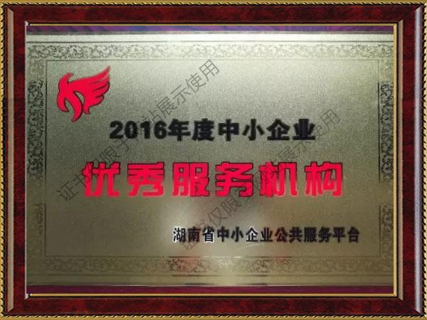 2016年度中小企业优秀服务机构