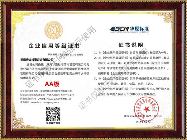企业信用等级证书AA级