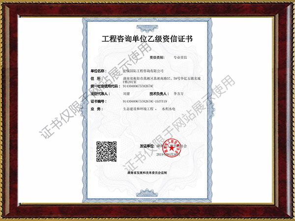 工程咨询单位乙级资信证书