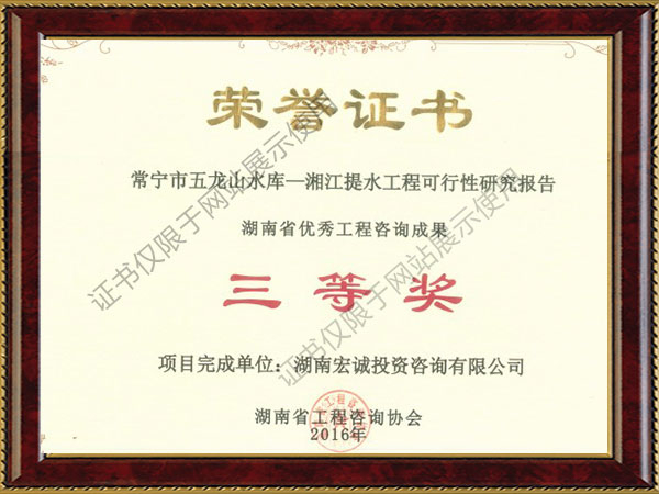 湖南省优秀工程咨询成果三等奖