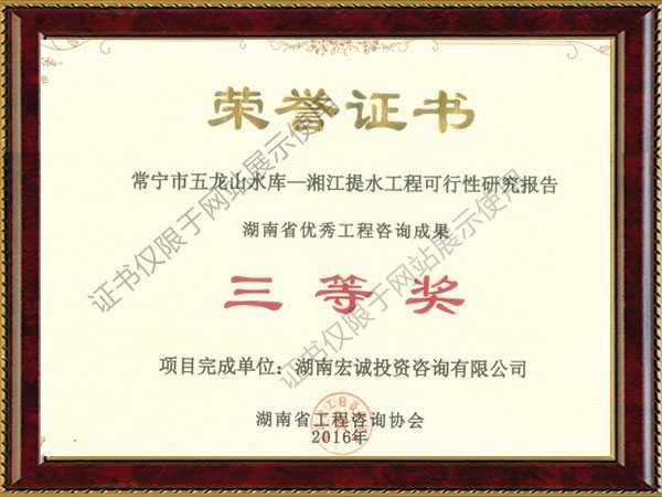 湖南省优秀工程betway手机客户端下载成果三等奖
