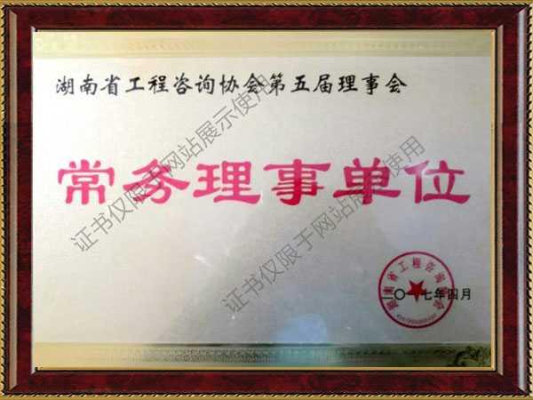 湖南省工程betway手机客户端下载协会第五届理事会常务理事单位