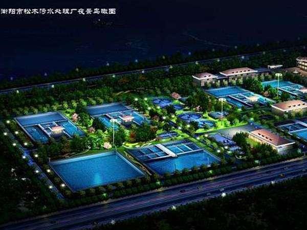 衡阳市松木工业园污水处理厂PPP项目
