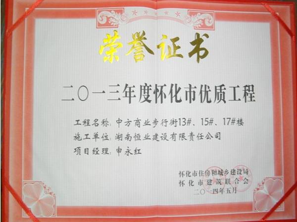 恒業公司榮獲2013年度懷化市優質工程獎