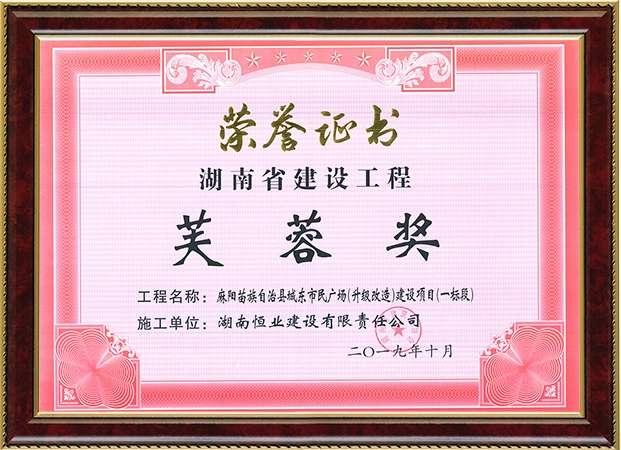"""恒业建设荣获麻阳市民广场工程""""芙蓉奖"""""""