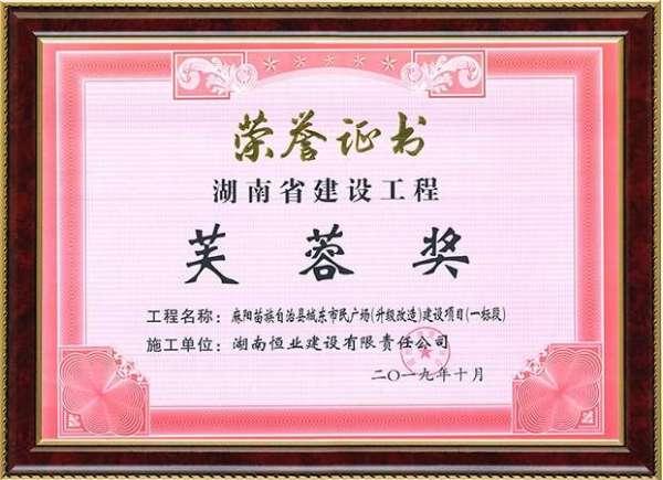 """28365体育投注首页(mobile.28365)荣获麻阳市民广场工程""""芙蓉奖"""""""