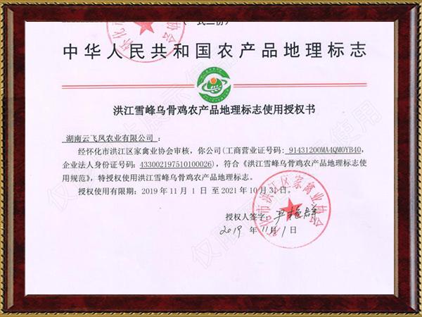 农产品地理标志授权书