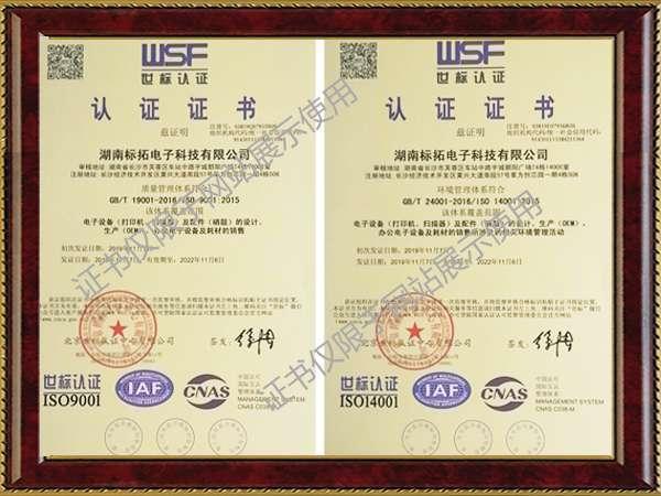 ISO9001認證,ISO14001認證