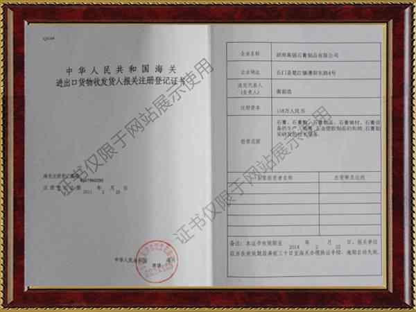 海关进出口货物收发货人报关注册登记证书