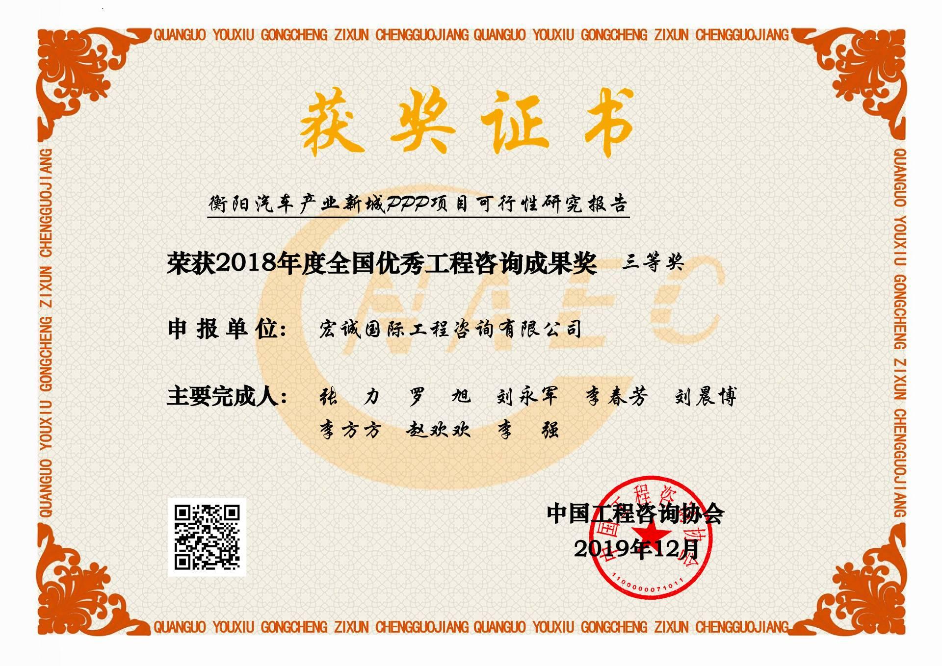 我司编制的《衡阳汽车产业新城PPP项目可行性研究报告》荣获中国工程betway手机客户端下载协会三等奖