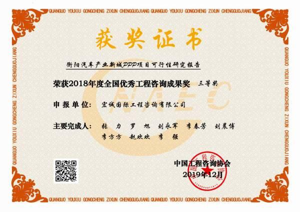 我司编制的《衡阳汽车产业新城PPP项目可行性研究报告》荣获中国工程咨询协会三等奖