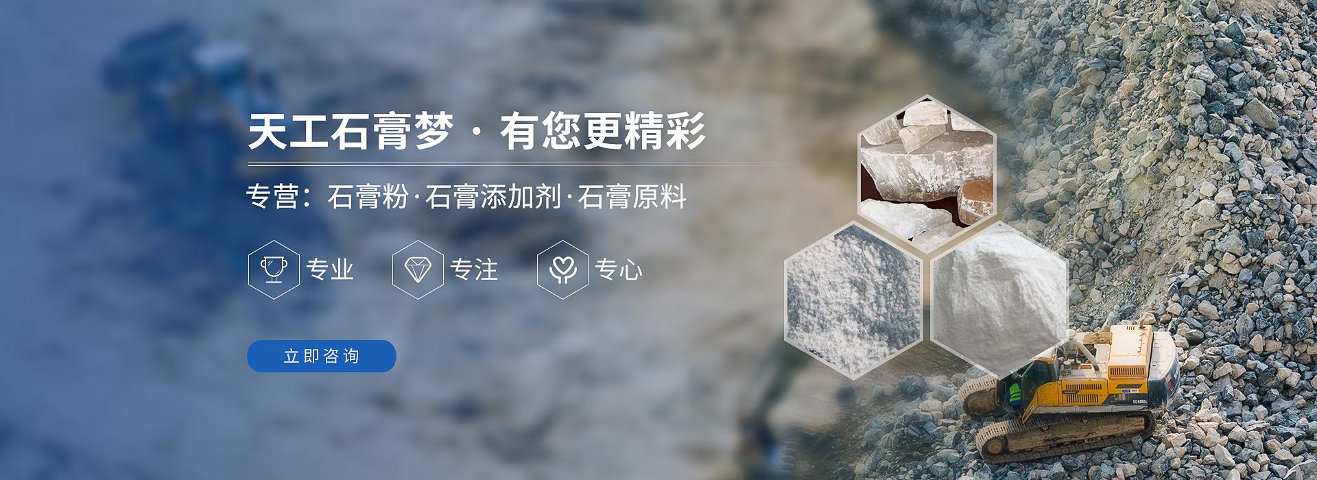 天工石膏产品