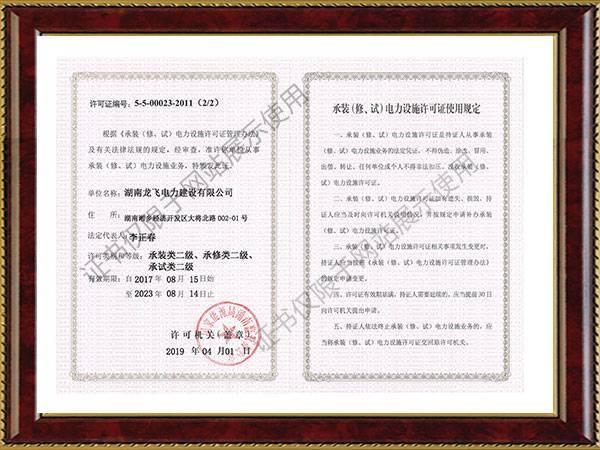 2019年3月25日湖南省住房和城鄉建設廳審核通過輸變電工程專業承包叁級升級為輸變電工程專業承包貳級