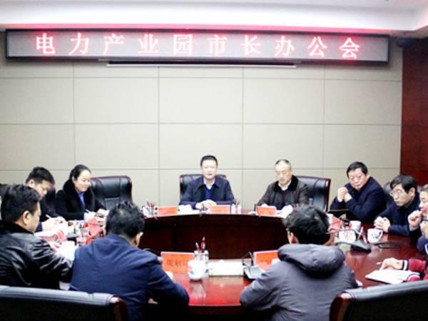 市長辦公會推進電力產業園建設