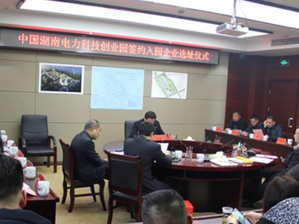 中國湖南電力科技創業園13家入園企業完成項目選址