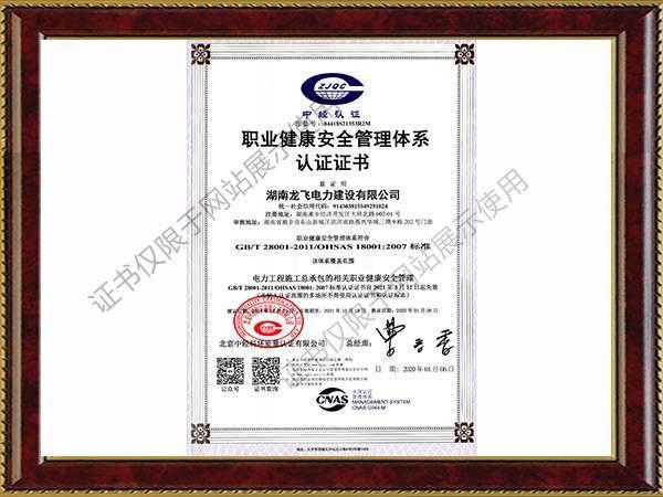 安全管理體系認證證書