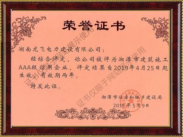2019年湘潭市建筑施工AAA級信用企業