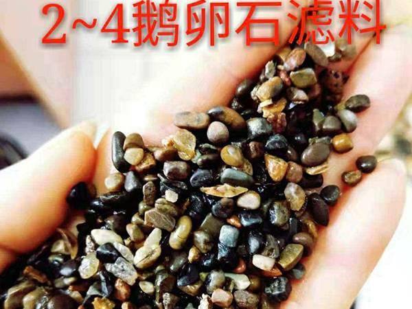 1.2-4mm鹅卵石