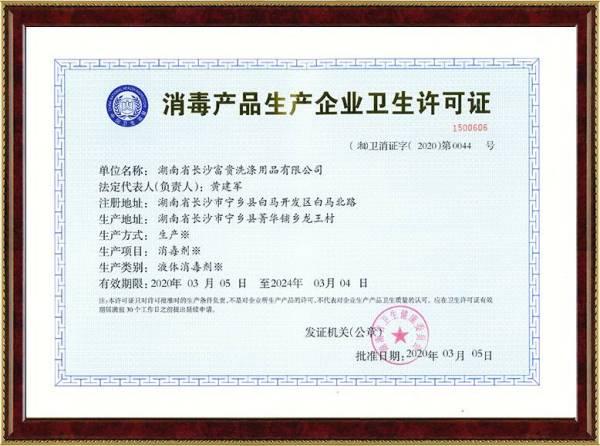 消毒产品生产企业卫生许可证