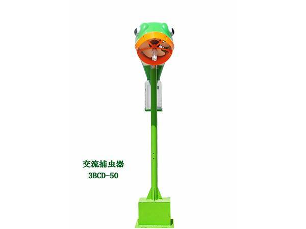 交流捕虫器 3BCD-50