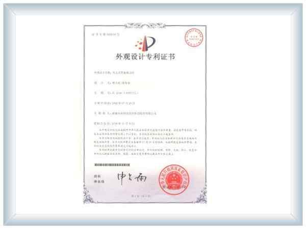 外观设计专利证:ZL201630355117.1