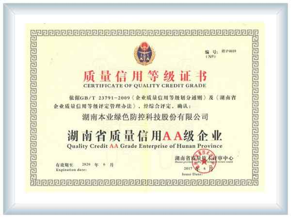2A质量等级证书