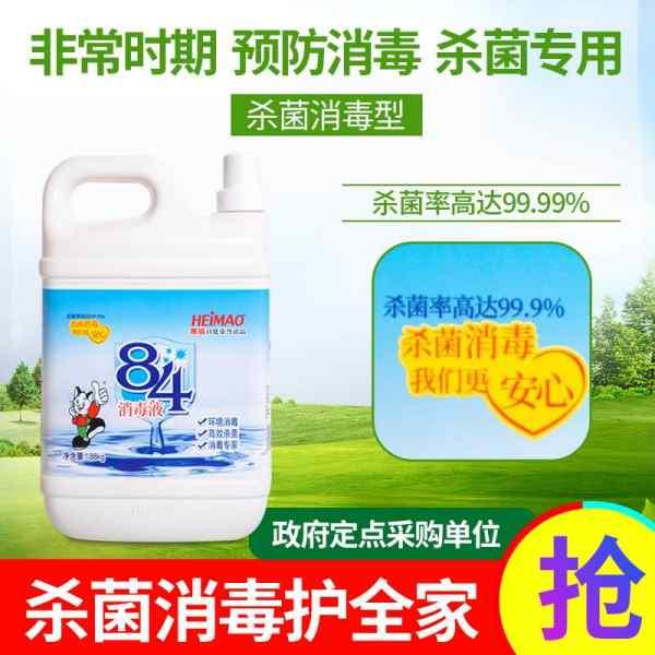 84消毒液怎么配比?如何正确又安全地使用消毒液?