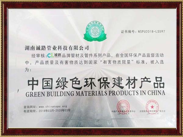 绿色环保材料证书