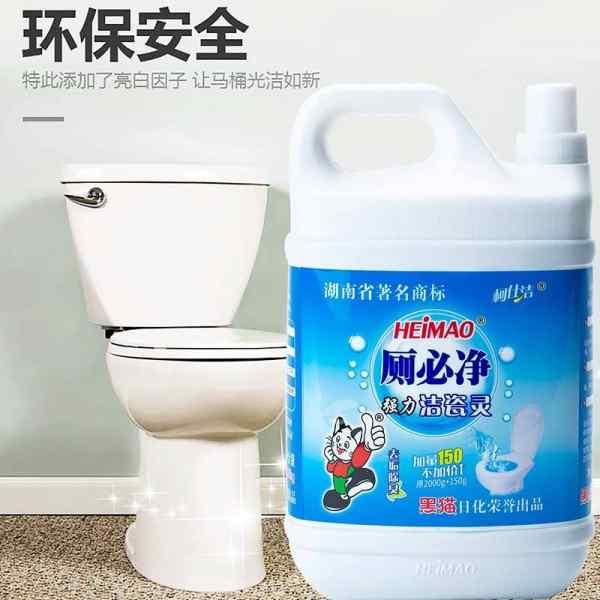 洁厕液哪个牌子好?黑猫厕必净一瓶搞定所有问题