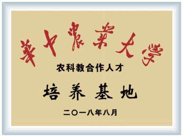 华中农业大学培养基地