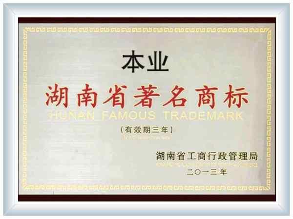 本业湖南省著名商标