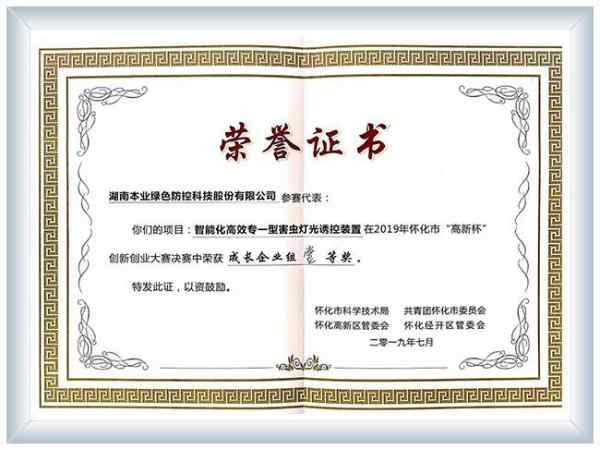 一等奖荣誉证书