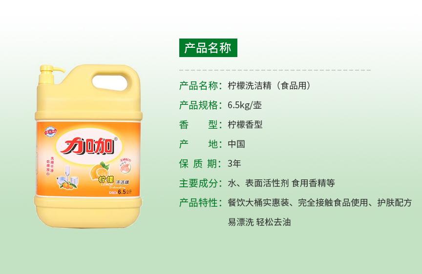 柠檬洗洁精7
