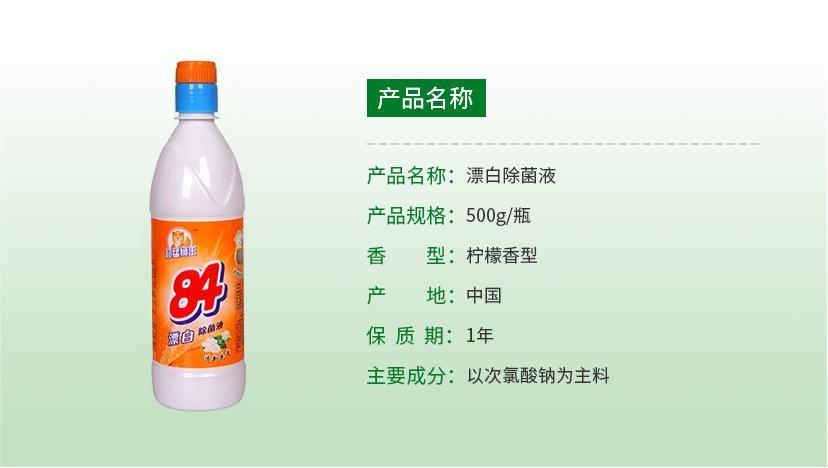 漂白除菌液 500g_瓶