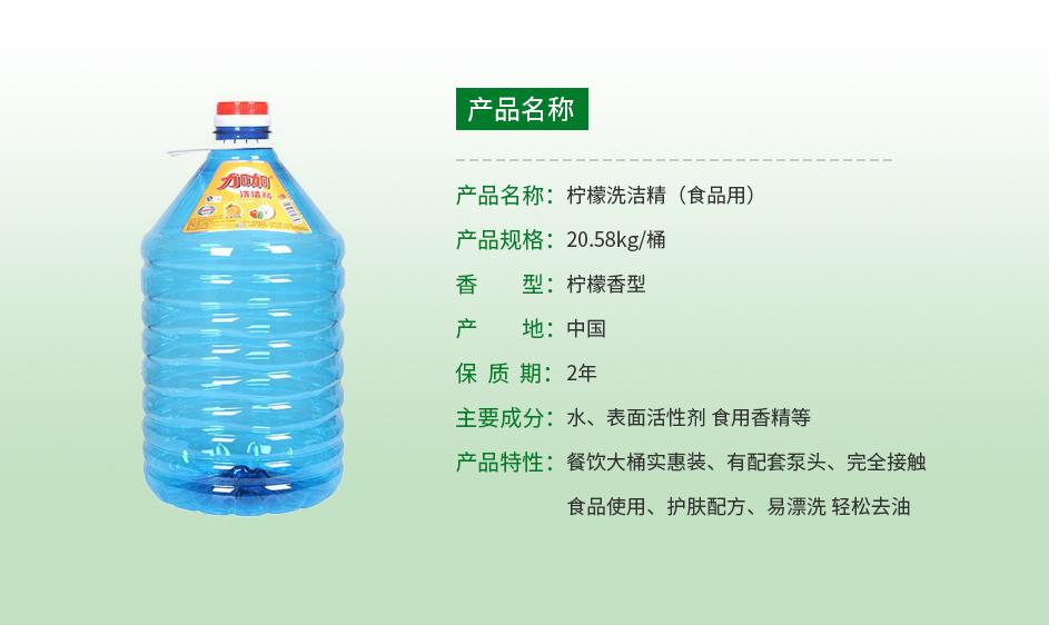 柠檬洗洁精3