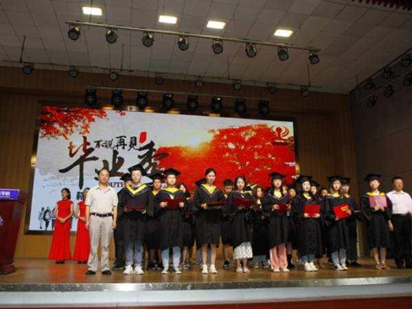 2016级毕业典礼