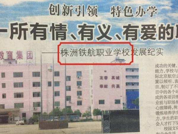 特色办学——湖南日报社报道我校发展纪实